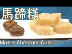 ★ 馬蹄糕 一 簡單做法 ★   Water Chestnut Cake Easy Recipe - YouTube