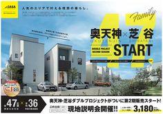 ザ・カーサ奥天神プロジェクト the CASA OKUTENJIN PROJECT 分譲地 関西不動産販売株式会社