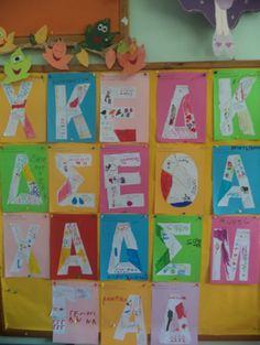 ...Το Νηπιαγωγείο μ' αρέσει πιο πολύ.: Τα αρχικά γράμματα των παιδιών σε παζλ για να παίξετε