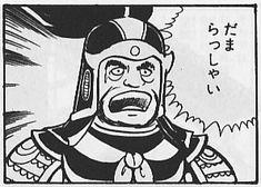 李カクの部下「だまらっしゃい」(9巻117頁)