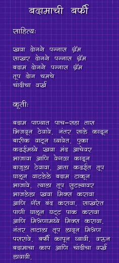 Badamachi Barfi #diwali #recipes