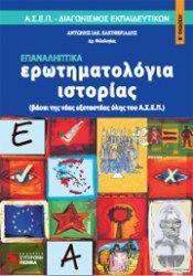 erotimatologia-ist Books, Libros, Book, Book Illustrations, Libri