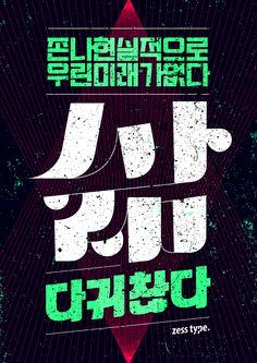 다귀찮다.zess type. poster. 2015. Typo Design, Graphic Design Typography, Design Web, Typography Letters, Lettering, Typo Poster, Self Branding, Japanese Typography, Promotional Design