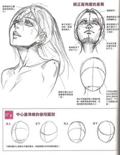Learn To Draw Manga - Drawing On Demand Drawing Practice, Drawing Lessons, Drawing Techniques, Drawing Tips, Figure Drawing, Anatomy Reference, Art Reference Poses, Drawing Reference, Manga Drawing Tutorials