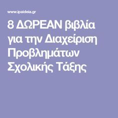 8 ΔΩΡΕΑΝ βιβλία για την Διαχείριση Προβλημάτων Σχολικής Τάξης Teacher Tools, Teacher Hacks, Teacher Stuff, Class Management, Classroom Management, Calm Down Center, Friend Advice, Greek Language, Preschool Education