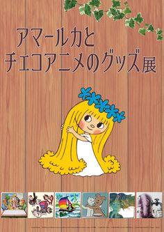 6/11より 新宿マルイで『アマールカとチェコアニメのグッズ展』開催 Illustration, Projects, Character, Log Projects, Illustrations, Lettering
