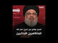 """المتظاهرون يسقطون """"هالة"""" نصر الله - YouTube"""