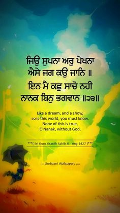 Holy Quotes, Gurbani Quotes, My Life Quotes, Truth Quotes, Sikh Quotes, Indian Quotes, Punjabi Quotes, Guru Granth Sahib Quotes, Sri Guru Granth Sahib