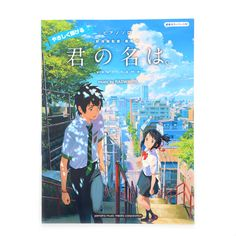 Recreate the heart-warming piano music from Makoto Shinkai's hit movie Your Name! Spanning 60 pages, this volume comes with a beautiful color scene from the movie on the opening page and features piano scores for 10 songs, the four theme songs and selected songs from the original soundtrack, in an easy-to-play way suitable for beginners. Featured Songs  Yume Tourou Mitsuha no Tsuugaku Itomori Kouk... #tokyootakumode #book #Your_Name