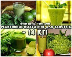 Попробуйте для похудения зеленые коктейли! Несомненно, зеленый коктейль для похудения отличный выбор, он не только помогает потерять вес,...