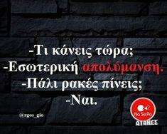 Funny Greek, Memes, Movie Posters, Humor, Meme, Film Poster, Billboard, Film Posters