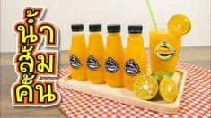 น้ำส้ม Beverages, Drinks, Orange Juice, Bottle, Health, Recipes, Logo, Drinking, Logos