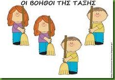 ΗΕ15 Class Jobs, School Jobs, First Day Of School, Family Guy, Clip Art, Classroom, Blog, Kids, Fictional Characters