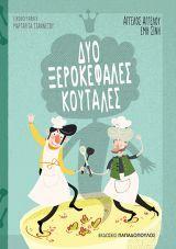 Fairytale, Kindergarten, Family Guy, Books, Travel, Fictional Characters, Image, Fairy Tail, Kinder Garden