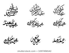 Find eid calligraphy stock images in HD and millions of other royalty-free stock photos, illustrations and vectors in the Shutterstock collection. Eid Mubarak Card, Eid Mubarak Greeting Cards, Eid Mubarak Greetings, Happy Eid Mubarak, Eid Crafts, Ramadan Crafts, Diy Eid Gifts, Diy Eid Decorations, Eid Boxes