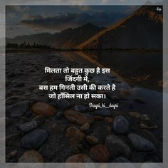 Image may contain: sky, outdoor, nature and water Hindi Quotes On Life, Motivational Quotes In Hindi, New Quotes, Family Quotes, Friendship Quotes, Life Quotes, Qoutes, Water Captions, Shayri Life