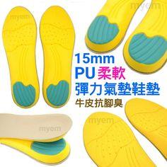 15mm PU柔軟彈力氣墊鞋墊 牛皮 舊LANEW鞋墊替換 Timberland Red Wing 鞋墊換新 運動鞋墊