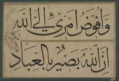 Arabic Calligraphy Art, Calligraphy Quotes, Le Noble Coran, Quran Wallpaper, Thing 1, Quran Arabic, Quran Quotes Love, Arabic Quotes, Islamic Quotes