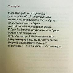 Κ.Π. Καβάφης «Τελειωμένα» Poetry, Personalized Items, Poems, Poem
