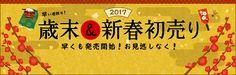 歳末&新春初売り 2016-2017 | 近畿日本ツーリスト