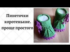 Knitting For Kids, Baby Booties, Crochet Hats, Notes, Youtube, Tricot, Youtube Movies