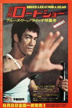 Bruce Lee 1975