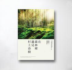 book cover concept / 在森林裡遇見村上春樹