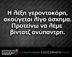 Image Funny Greek Quotes, Greek Memes, Funny Picture Quotes, Funny Quotes, Tell Me Something Funny, Sign Quotes, Me Quotes, Funny Statuses, Clever Quotes