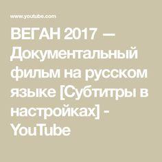 ВЕГАН 2017 — Документальный фильм на русском языке [Субтитры в настройках] - YouTube