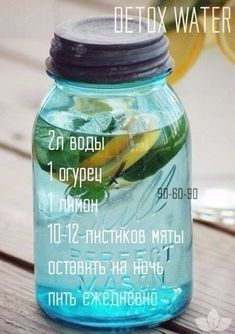 detox water liters of water / 1 cucumber / 1 lemon / peppermint leaves) - leave for a night and drink daily Sport Fitness, Fitness Diet, Health Fitness, Healthy Drinks, Healthy Tips, Healthy Recipes, Proper Nutrition, Sports Nutrition, Nutrition Shakes