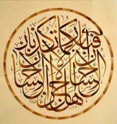 İyiliğin mükâfatı, elette iyiliktir. Şimdi, Rabbinizin hangi nimetlerine yalan dersiniz Rahmân sûresi, 55/60-61 İs there any reward for good - other than good? then which of the favours of your Lord will ye deny? Quran, 55/60-61  Ziyad el-Mühendis زياد المهندس