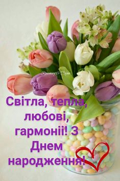 З днем народження Happy Birthday Wishes, Birthday Images, Diy And Crafts, Congratulations, Birthdays, Holiday, Party, Flowers, Quotes