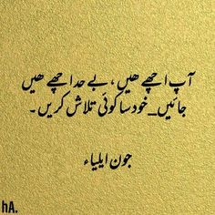 You are in the right place about Poetry anchor chart Here we offer you the most beautiful pictures about the Poetry art you are looking for. When you examine the part of the picture you can get the ma Poetry Quotes In Urdu, Best Urdu Poetry Images, Love Poetry Urdu, Urdu Quotes, Qoutes, Ali Quotes, Wisdom Quotes, Quotations, Iqbal Poetry
