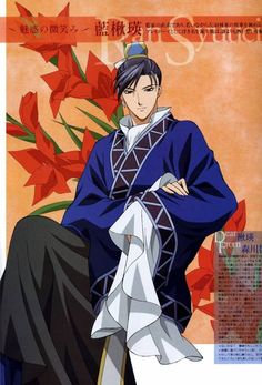 Gen. Ran Shuuei of 彩雲国物語/Saiunkoku Monogatari/The Story of Saiunkoku. #anime #manga #otome #otaku #radio