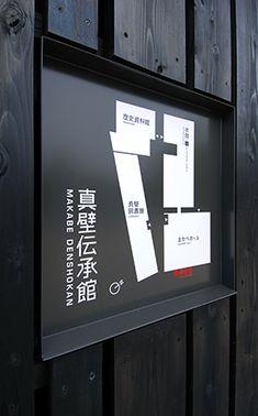 Kei Miyazaki Design / KMD Inc. – 真壁伝承館