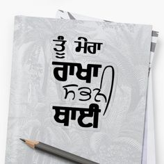 Buy 'Tu mera Rakah Subni Thai' by as a Sticker, Transparent Sticker, Glossy Sticker, or Clock Holy Quotes, Gurbani Quotes, Sikh Quotes, Punjabi Quotes, Sweet Couple Quotes, Punjabi Captions, Ek Onkar, Christmas Songs For Kids, Cute Baby Couple