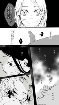 も な (@_pon_ko_tsu) さんの漫画 | 34作目 | ツイコミ(仮) Demon Slayer, Slayer Anime, Anime Demon, Manga Anime, Miraculous Ladybug Anime, Movie Characters, Me Me Me Anime, Doujinshi, Twitter Sign Up