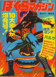 Tiger Mask (タイガーマスク) by Ikki Kajiwara & Naoki Tsuji Vintage Japanese, Japanese Art, Japan Graphic Design, Tokyo Design, Japanese Wrestling, Wrestling Posters, Japanese Superheroes, Tiger Mask, Fourth World