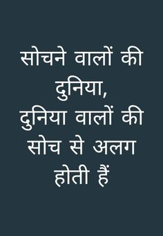 Shyari Quotes, Motivational Picture Quotes, Swag Quotes, Hindi Quotes On Life, Life Quotes, Inspirational Quotes, Motivational Thoughts, Qoutes, True Feelings Quotes