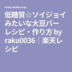 低糖質☆ソイジョイみたいな大豆バー レシピ・作り方 by raku0036 楽天レシピ
