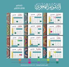 التقويم الهجري لعام 1440 هجري صورة للكمبيوتر 1440 Hijri Calendar خاص بالسعودية Calendar Desktop Calendar Daily Planner