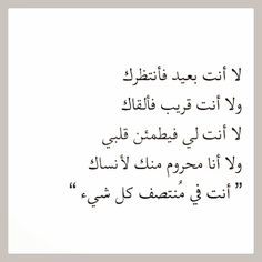 You are not faraway from me to wait you, and you are not close to me so I can meet you. You are not mine so my heart reassure, and I am not lovelorn from you to forget you. You are at the middle of all the things! Beautiful Arabic Words, Arabic Love Quotes, Love Quotes For Him, Wisdom Quotes, Words Quotes, Book Quotes, Life Quotes, Qoutes, Talking Quotes