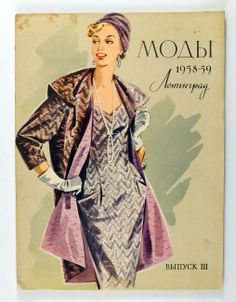 1958 Russia Soviet Fashion House
