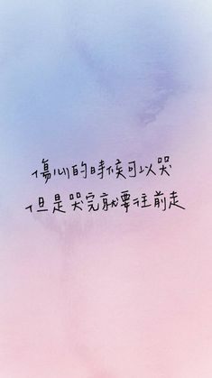 Chinese Phrases, Chinese Words, Study Motivation Quotes, Study Quotes, Iphone Wallpaper Quotes Inspirational, Inspirational Quotes, Chinese Love Quotes, Chinese Wallpaper, Words Wallpaper