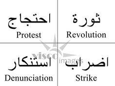 arabic words - Google Search