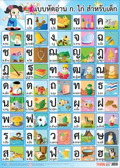 Thai alphabet poster - just the 44 consonants!  There are also 15 symbols for vowels which can be combined to make about 28 vowel sounds. In addtion, Thai is a tonal language - so there are four tonal marks.   1321593805.jpg 500×700 pixels