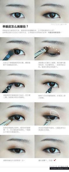 单眼皮怎么画眼妆