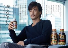 Japan Design, Ad Design, Beautiful Boys, Gorgeous Men, Japan Advertising, Business Poster, Ideal Man, Japanese Graphic Design, Thought Process