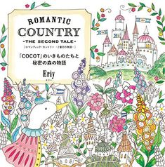 Romantic Country The Second Tale Coloring Book for by 70EastBOOKS