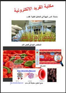 تحميل كتاب المختصر الجم في أمراض الدم Pdf Hematology